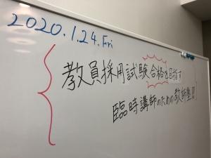 【教育】生活科の指導案徹底分析!!臨時講師向け教師塾