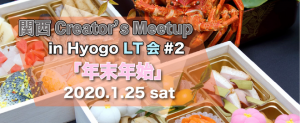 【KCM LT会#2】関西クリエイターズミートアップLT会を開催しました!